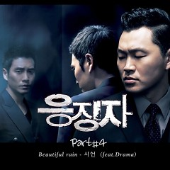 Days Of Wrath OST Part.4