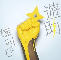 雄叫び (Otakebi) - Yusuke