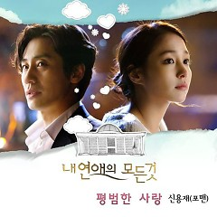 All About My Romance OST Part.4