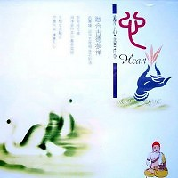 Heart (CD2) - Yang Xin Music