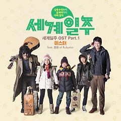 Around The World OST Part.1 - Leo (Vixx)