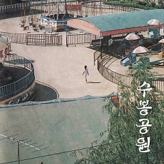 Suwon Park (Single) - Lee Gwon Hyeong