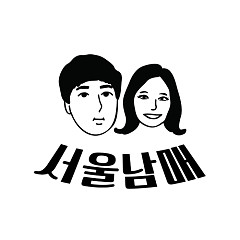 Seoul Budongsan Hyuil Ui Achim (서울 부동산 휴일의 아침) (Single)