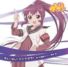 Yuru Yuri ♪♪ Music 05 - Nai Nai Niagara! - Fujita Saki