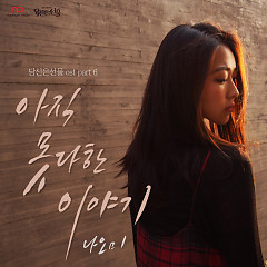 You Are A Gift OST Part.6