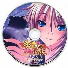 Tsujidou-san no Junai Road Tsujidou Soundtrack  - Ryuuki Aruna (ALVINE)