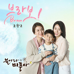 Blow Breeze OST Part.6 - Jo Hang Jo