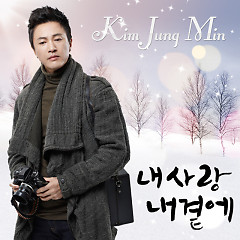 Naesarang Naegyeote (내사랑 내곁에)  - Kim Jung Min