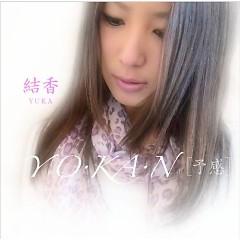 予感 (Yokan)