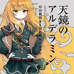 Tenkyou no Alderamin - Kishida Kyoudan & The Akeboshi Rockets