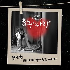 Ho Goo's Love OST Part 5 - Jun So Hyun