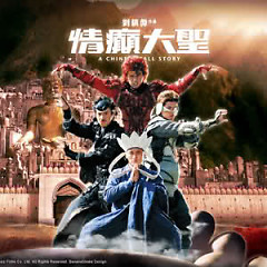 A Chinese Tall Story (CD2)