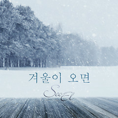 If Winter Comes - SEOEL