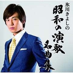 Hikawa Kiyoshi no Showa no Enka Meikyoku Shu - Hikawa Kiyoshi