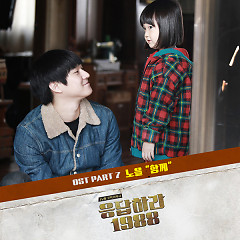 Reply 1988 OST Part.7