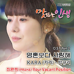 Tasty Life OST Part 2 - Park Gyuri