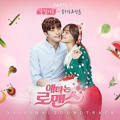 My Secret Romance Ost Part 1 - Song Ji Eun, Sung Hoon
