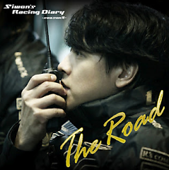 The Road – Siwon's Racing Diary Season 7 – Theme Song