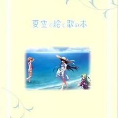 夏空と絵と歌の本 (Natuzora Kanata) Theme Song -Omoi no Kanata-