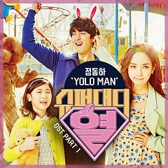 Super Daddy Yul OST Part.1 - Jung Dong Ha