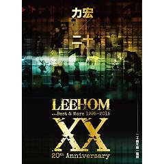 力宏二十 二十周年唯一精选 / LEEHOM XX: BEST & MORE 1995-2015 (20TH ANNIVERSARY) CD1 - Vương Lực Hoành