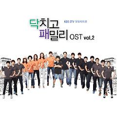 Shut Up Family OST Vol.2 - Sun Bi
