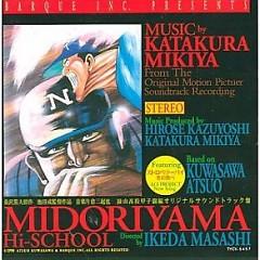 Midoriyama High School Original Soundtrack Disc 2