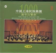 New Year's Concert 1999 Shanghai Traditional Orchestra CD1