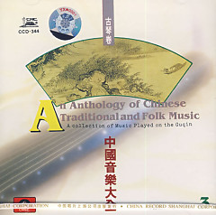 Anthology Of Chinese Traditional And Folk Music Disc 3