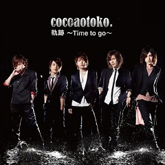軌跡 (Kiseki) - Time To Go -  - Cocoa Otoko