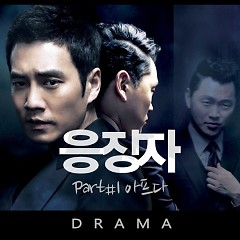 Days Of Wrath OST Part.1 - Drama
