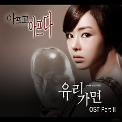 Glass Mask OST Part 2