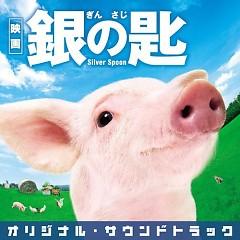 Gin no Saji Movie (Live Action) Original Soundtrack - Takefumi Haketa
