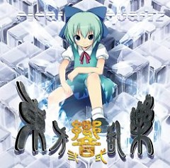 東方響乱樂 弐式 (Touhou Kyourangaku: Nishiki)  - clear quartz