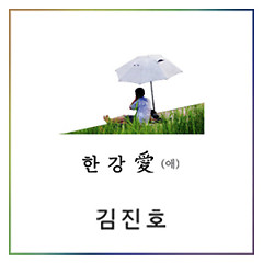 Han River Love (Summer Special Album) - Kim Jin Ho