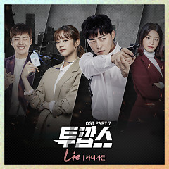 Two Cops OST Part.7