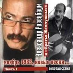 Новые песни (CD2) - Александр Розенбаум