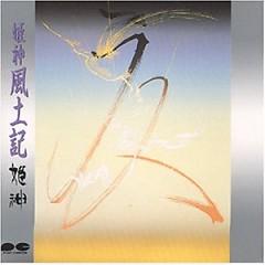 風土記 (Fudoki) - Himekami