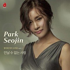 Hyeon Iwa Deogi Omajyu7 (Single)