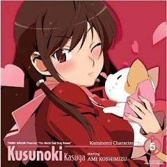 Kami Nomi zo Shiru Sekai II Character CD 5 – Kasuga Kusunoki