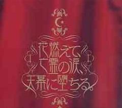 Hanamoete, Bourei no Namida, Tenmaku ni Ochiru Part II