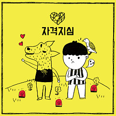 Inferiority Complex - Park Kyung (Block B)