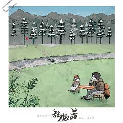 Cold Winter Go Spring (Single)