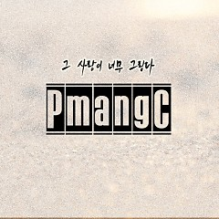 I Love That Love Too Much (Mini Album) - PmangC