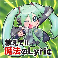 教えて!! 魔法の Lyric (Oshiete!!! Mahou no Lyric)