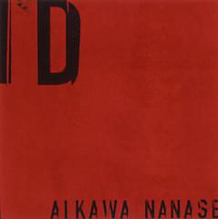 ID (Complication Album) Part II