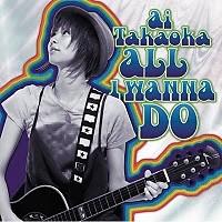 ALL I WANNA DO - Ai Takaoka
