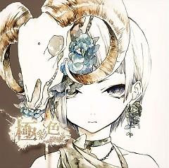 Gokusaishoku - Reol