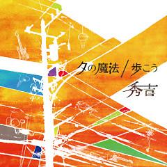 夕の魔法/歩こう (Yuu No Mahou / Aruko U)
