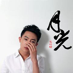月光 (EP) / Mặt Trăng - Trương Hạo Nhiên